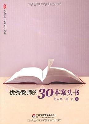 优秀教师的30本案头书.pdf