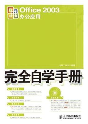 Office 2003办公应用完全自学手册.pdf