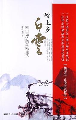岭上多白云.pdf