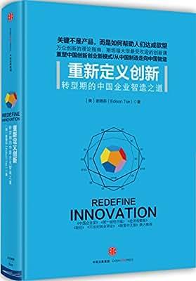 重新定义创新.pdf