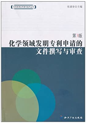化学领域发明专利申请的文件撰写与审查.pdf