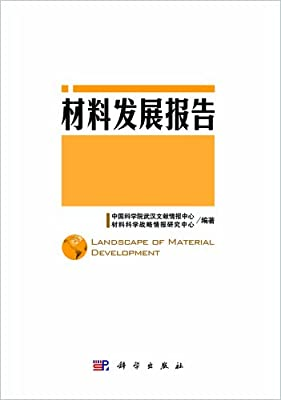 材料发展报告.pdf