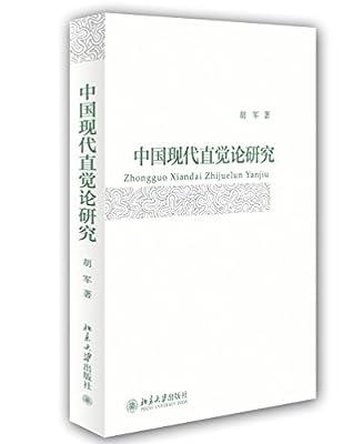中国现代直觉论研究.pdf
