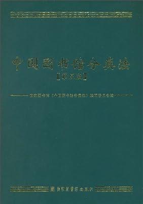 中国图书馆分类法.pdf
