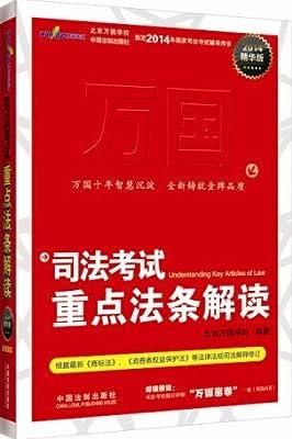 现货 万国2014司法考试用书 重点法条解读 送万国密卷.pdf