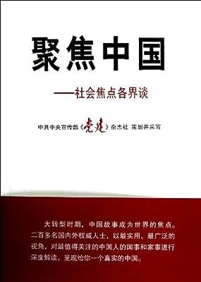 聚焦中国:社会焦点各界谈.pdf