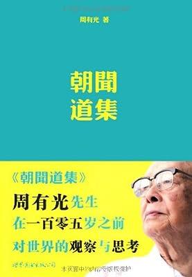 朝闻道集.pdf
