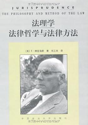 法理学法律哲学与法律方法.pdf