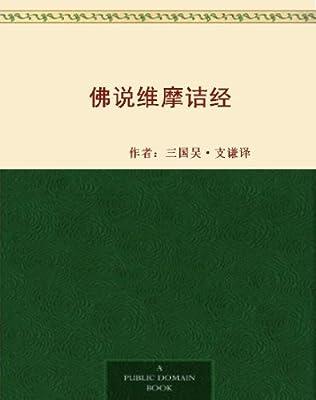 佛说维摩诘经.pdf