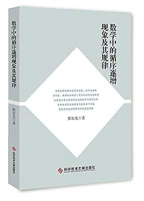 数学中的循序逐增现象及其规律.pdf