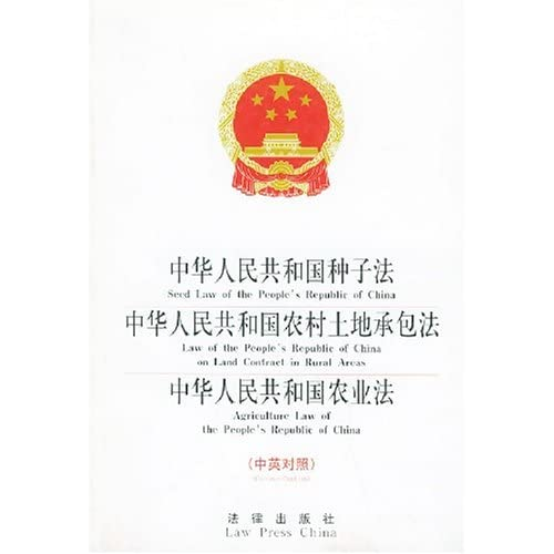中华人民共和国种子法中华人民共和国农村土地承包法中华人民共和国农业法(中英对照)
