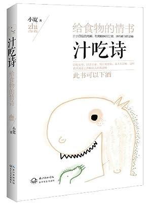 汁吃诗.pdf