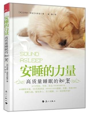 安睡的力量:高质量睡眠的秘密.pdf
