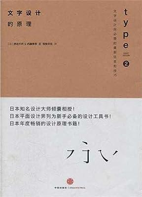 文字设计的原理.pdf