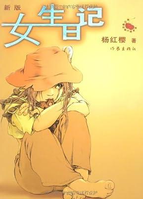 女生日记(新版).pdf