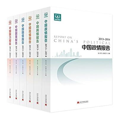 中国年度报告丛书.pdf