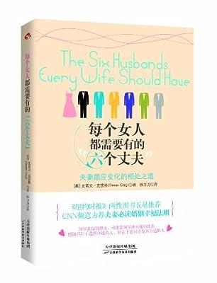 每个女人都需要有的六个丈夫:夫妻顺应变化的相处之道.pdf