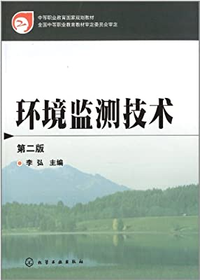 中等职业教育国家规划教材:环境监测技术.pdf