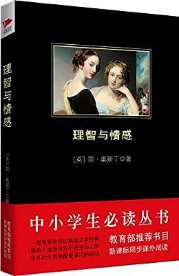中小学生必读丛书:理智与情感.pdf
