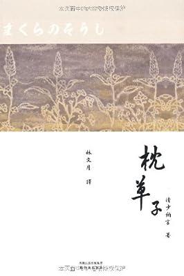 枕草子.pdf
