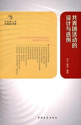 共青团工作实用知识文库:共青团活动的设计与选例.pdf