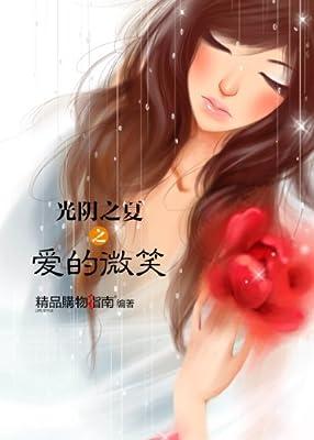 光阴之夏之爱的微笑.pdf