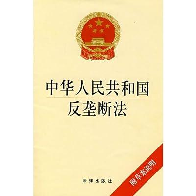 中华人民共和国反垄断法.pdf