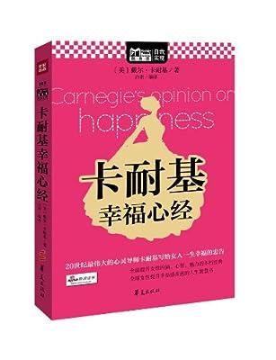 卡耐基教你幸福心经.pdf