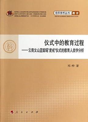 仪式中的教育过程:云南文山蓝靛瑶