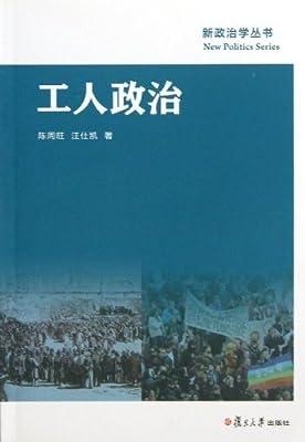 新政治学丛书:工人政治.pdf