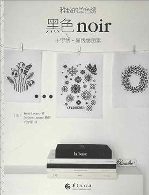 雅致的单色绣•黑色.pdf