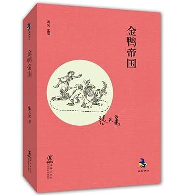 经典怀旧:金鸭帝国.pdf