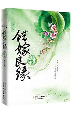 错嫁良缘之洗冤录.pdf