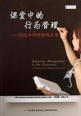 课堂中的行为管理·沟通分析理论的应用.pdf
