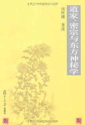 道家、密宗与东方神秘学.pdf