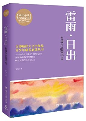 博集典藏馆087•雷雨•日出:曹禺作品菁华集.pdf
