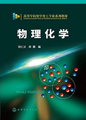 高等学校化学化工专业系列教材:物理化学.pdf