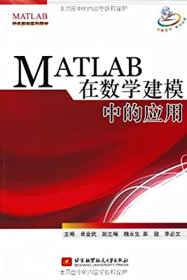 MATLAB在数学建模中的应用.pdf