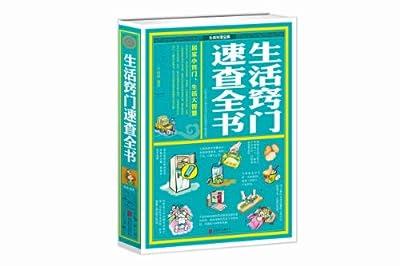 生活窍门速查全书.pdf