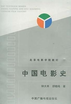 中国电影史.pdf