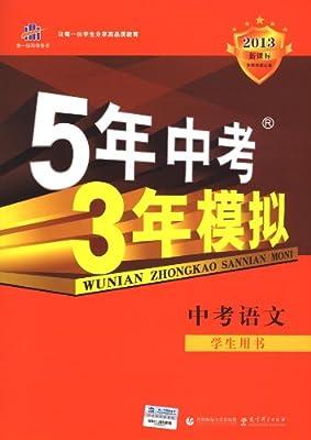 曲一线科学备考•5年中考3年模拟:中考语文.pdf