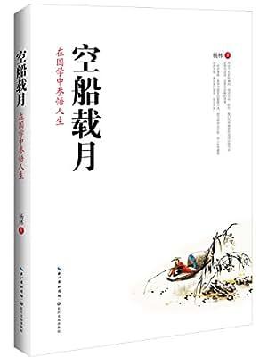 空船载月:在国学中参悟人生.pdf