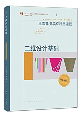 二维设计基础.pdf