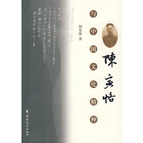 陈寅恪与中国文化精神图