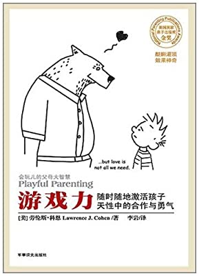 游戏力.pdf