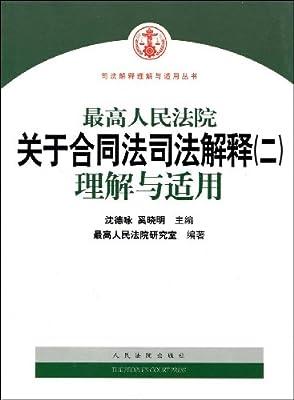 最高人民法院关于合同法司法解释理解与适用.pdf