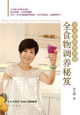 全食物调养秘笈.pdf