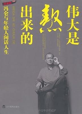 伟大是熬出来的:冯仑与年轻人闲话人生.pdf