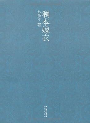 澜本嫁衣.pdf