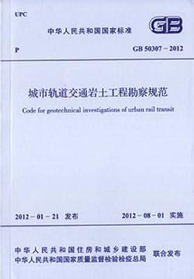 中华人民共和国国家标准:城市轨道交通岩土工程勘察规范.pdf